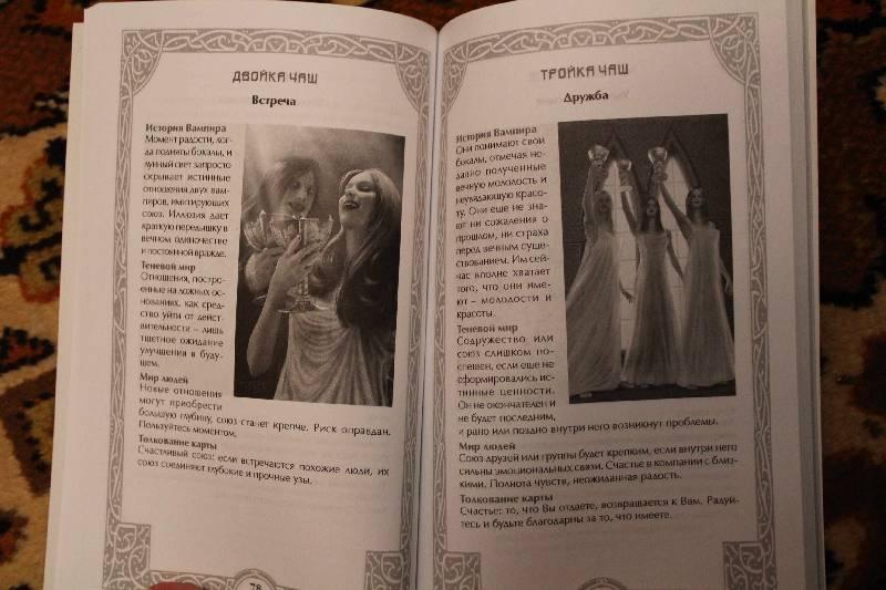 Иллюстрация 10 из 11 для Таро Вечная ночь вампиров - Барбара Мур | Лабиринт - книги. Источник: Irrma