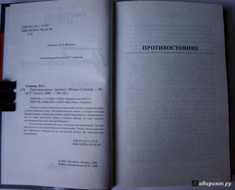 Иллюстрация 4 из 17 для Противостояние - Юлиан Семенов | Лабиринт - книги. Источник: aaan