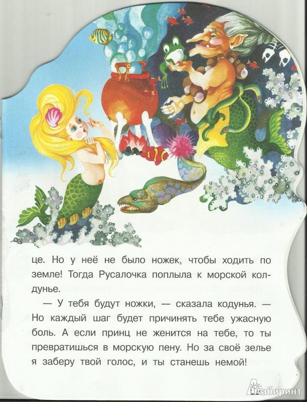 Иллюстрация 2 из 5 для Русалочка | Лабиринт - книги. Источник: С.  Надежда