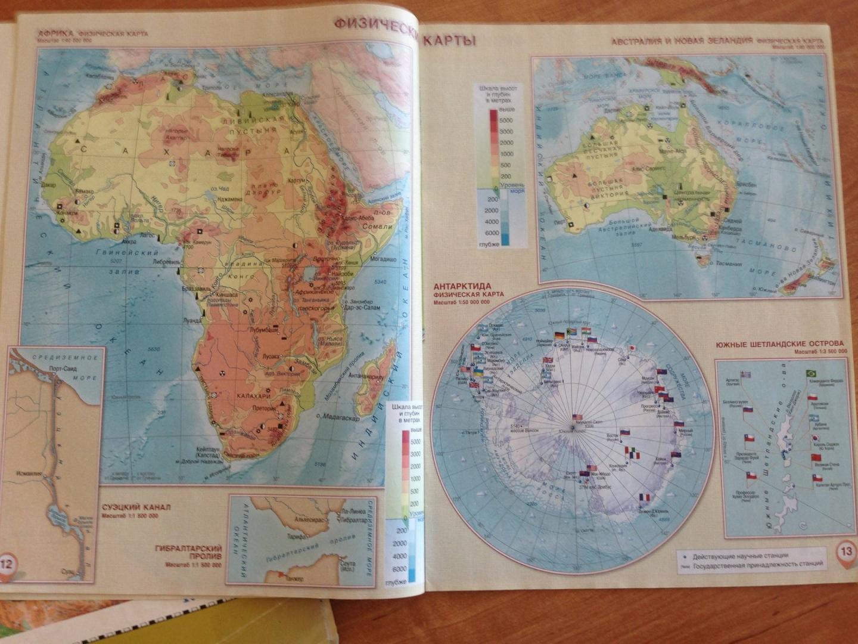 Иллюстрация 18 из 28 для География. Введение в географию. Физическая география. 5-6 классы. Атлас. ФГОС - Домогацких, Банников | Лабиринт - книги. Источник: NiNon