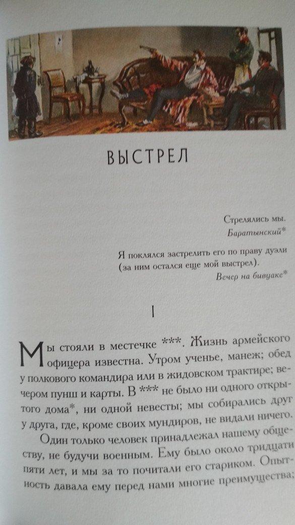 Иллюстрация 26 из 40 для Повести Белкина. Пиковая дама - Александр Пушкин | Лабиринт - книги. Источник: Aleister