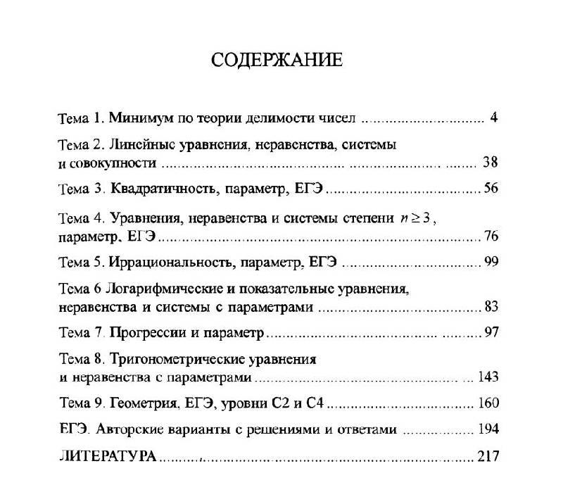 Иллюстрация 1 из 2 для Математика. ЕГЭ 2011. Экспресс-консультация - Акрям Жафяров   Лабиринт - книги. Источник: Альфа