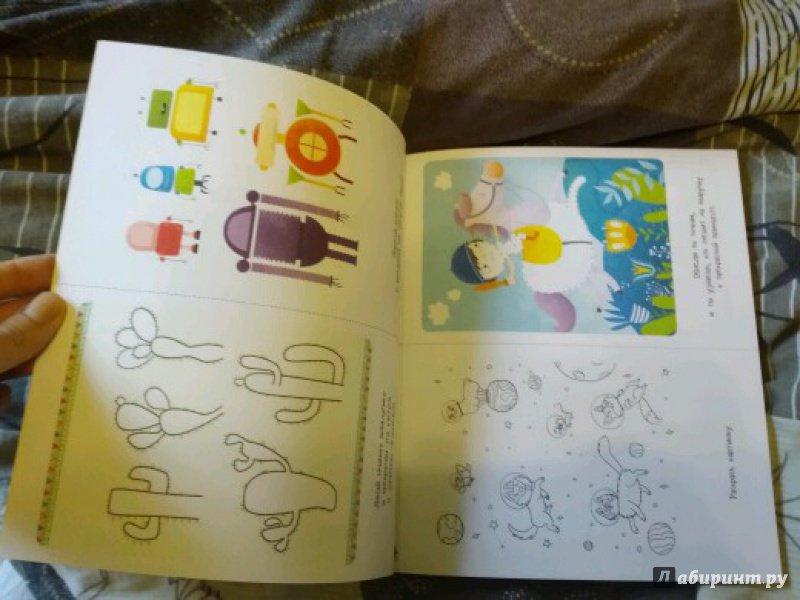 Иллюстрация 17 из 32 для Раскраска на каникулы для ...