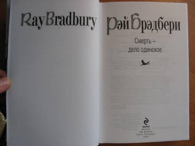 Иллюстрация 3 из 16 для Смерть - дело одинокое - Рэй Брэдбери | Лабиринт - книги. Источник: Брагина  Дарья Валерьевна