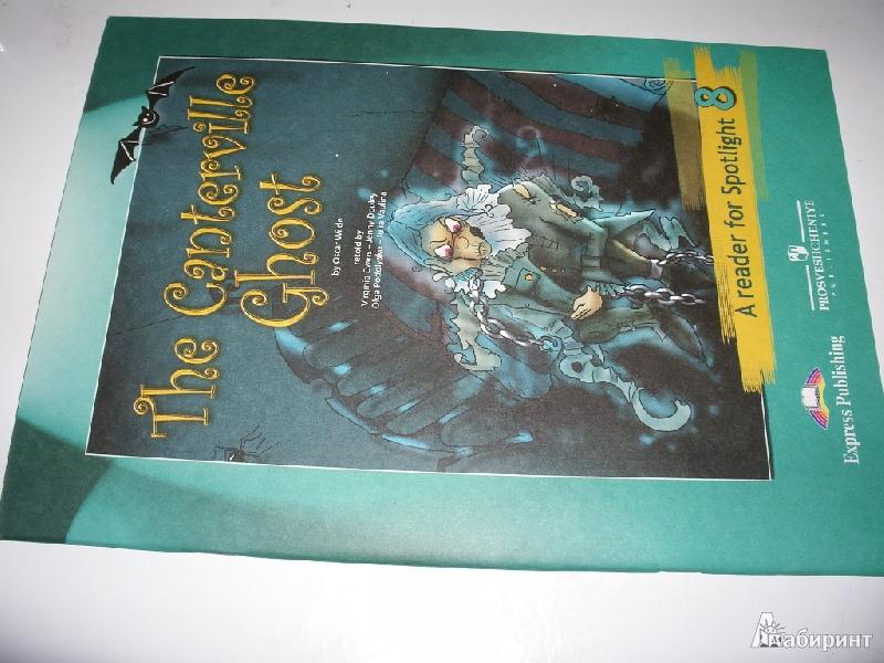 Иллюстрация 2 из 36 для Английский в фокусе. Кентервильское привидение (по О. Уайльду). Книга для чтения. 8 класс - Оскар Уайльд | Лабиринт - книги. Источник: Tiger.