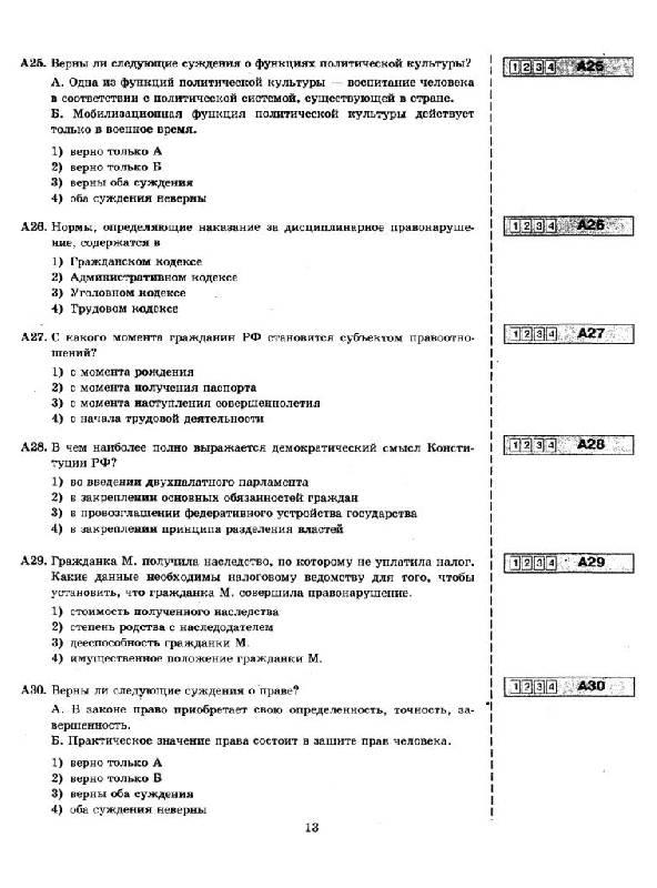 Иллюстрация 7 из 19 для ЕГЭ 2010. Обществознание. Типовые тестовые задания - Лазебникова, Рутковская, Городецкая, Королькова | Лабиринт - книги. Источник: Юта
