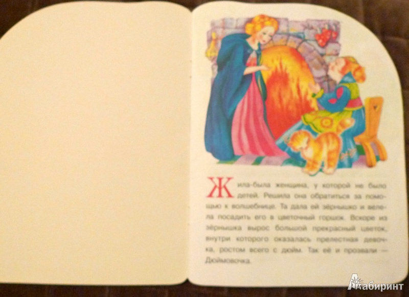 Иллюстрация 2 из 7 для Дюймовочка | Лабиринт - книги. Источник: З  Ксения