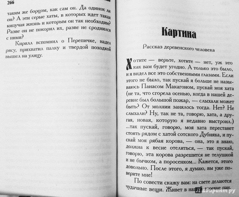 Иллюстрация 1 из 10 для На действительной службе - Игнатий Потапенко | Лабиринт - книги. Источник: a_larch