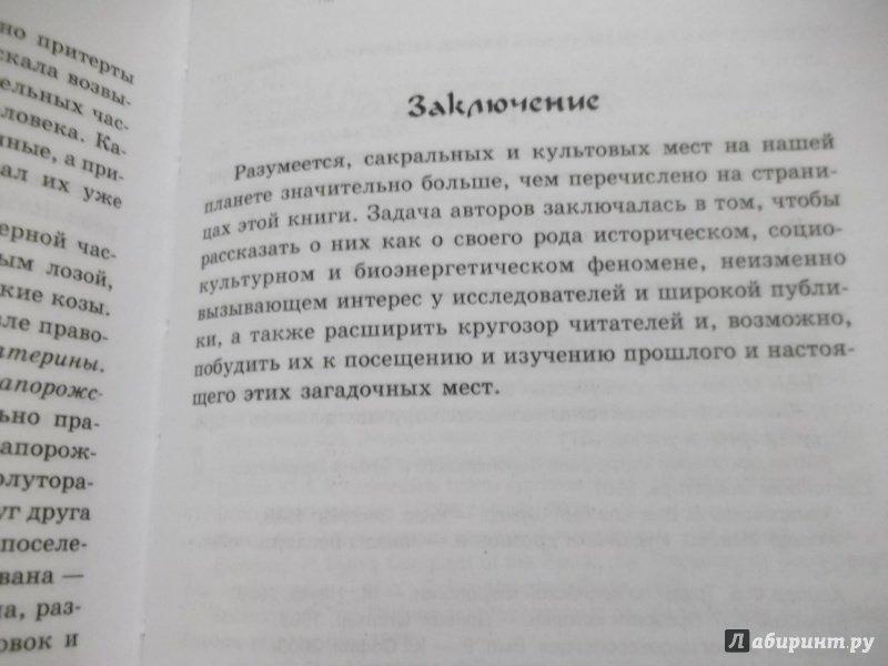 Иллюстрация 9 из 27 для Сакральные и культовые места мира - Супруненко, Шлионская | Лабиринт - книги. Источник: Рязанов  Антон Юрьевич