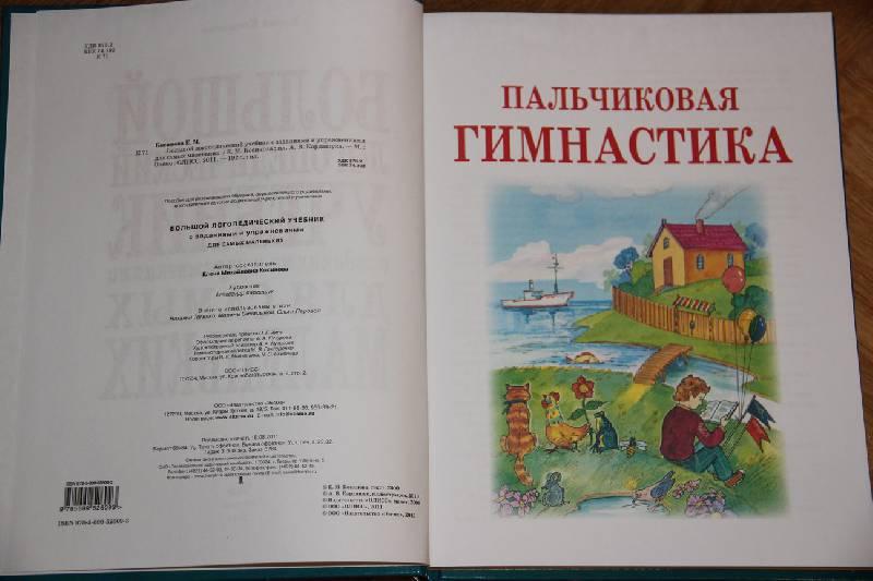 Иллюстрация 88 из 103 для Большой логопедический учебник с заданиями и упражнениями для самых маленьких - Елена Косинова | Лабиринт - книги. Источник: Vilvarin  laurea