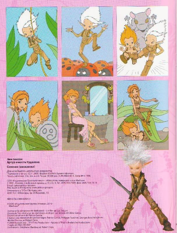 """Иллюстрация 2 из 8 для Раскраска """"Артур и месть Урдалака ..."""