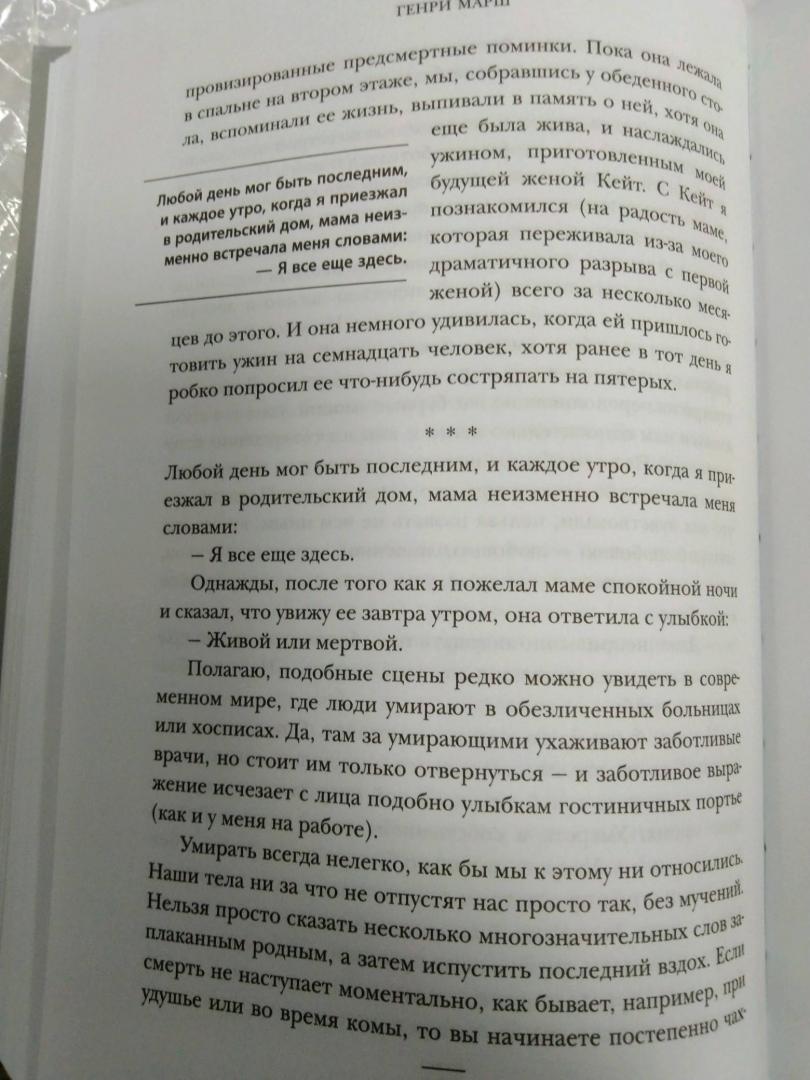 Иллюстрация 101 из 113 для Не навреди. Истории о жизни, смерти и нейрохирургии - Генри Марш   Лабиринт - книги. Источник: Красюк  Виктория