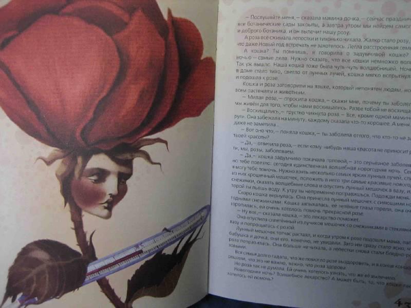 Иллюстрация 39 из 43 для Сказки для добрых сердец - Наталья Абрамцева | Лабиринт - книги. Источник: Трухина Ирина