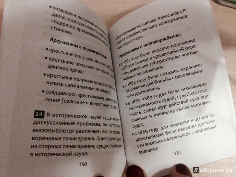Иллюстрация 7 из 21 для История. ЕГЭ. Выполнение задания 24 - Сергей Маркин   Лабиринт - книги. Источник: Екатерина