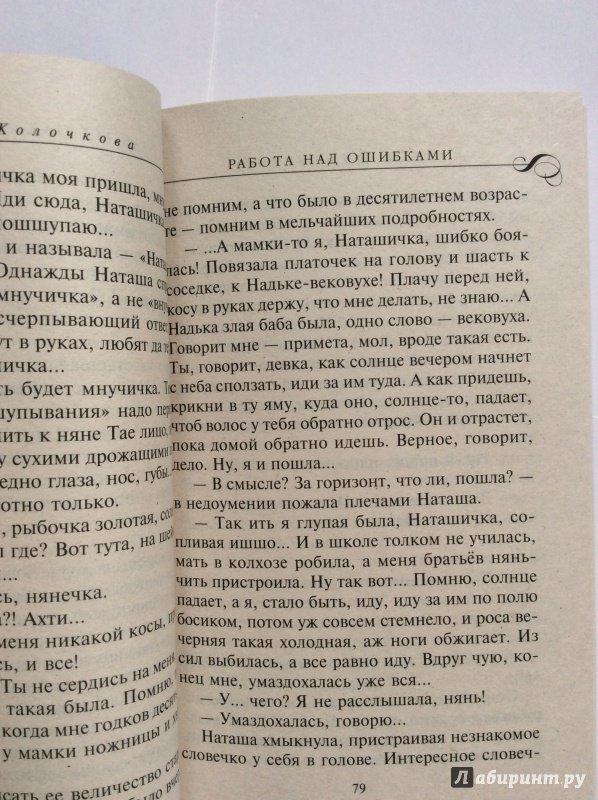 Иллюстрация 9 из 9 для Работа над ошибками - Вера Колочкова | Лабиринт - книги. Источник: Полина В.