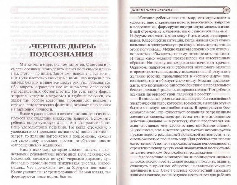 Иллюстрация 9 из 13 для Дом нашего детства. Детские корни взрослых проблем - Николай Шерстенников | Лабиринт - книги. Источник: Юта