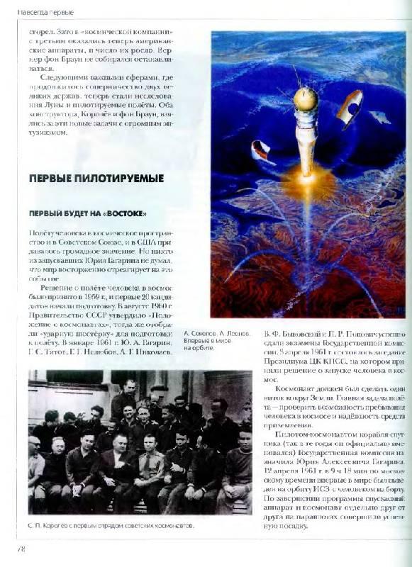 Иллюстрация 9 из 15 для Космонавтика. Большая детская энциклопедия (+CD)   Лабиринт - книги. Источник: Юта