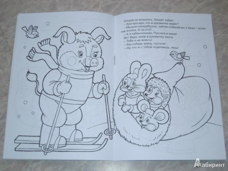 Раскраска сказки рукавичка для малышей