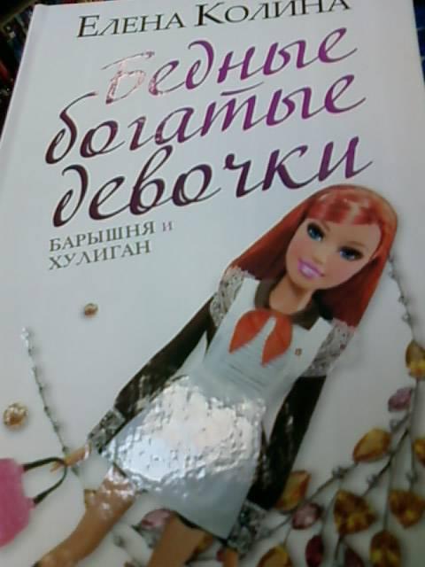 Иллюстрация 1 из 8 для Бедные богатые девочки - Елена Колина | Лабиринт - книги. Источник: lettrice