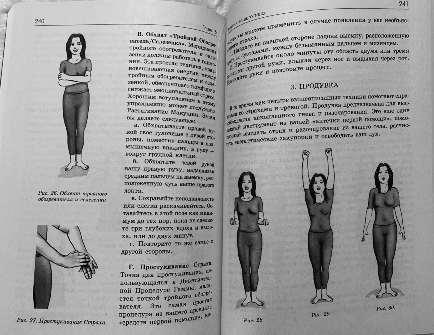 Иллюстрация 14 из 19 для Энергетическая психология. Уникальные методики трансформации личности - Иден, Файнштейн, Крэйг | Лабиринт - книги. Источник: Розочка