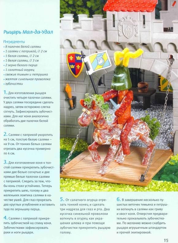 Иллюстрация 5 из 28 для Фантазийные украшения для праздничного стола - Вольфганг Рис   Лабиринт - книги. Источник: Joker