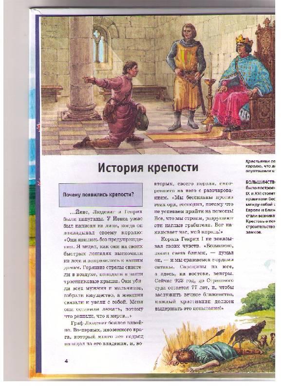 Иллюстрация 1 из 2 для Замки - Ханс-Петер Пешке | Лабиринт - книги. Источник: Ya_ha