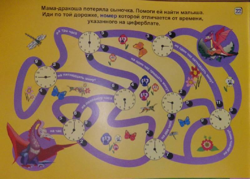 Иллюстрация 6 из 6 для Викторина: Супер Электровикторина. Учим время (00131) | Лабиринт - игрушки. Источник: АннаЛ