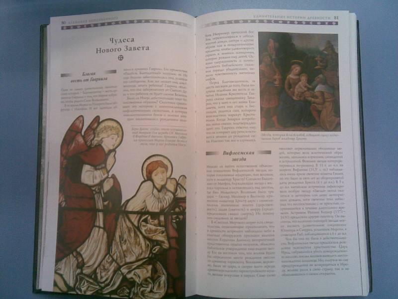 Иллюстрация 1 из 52 для Альманах непознанного - Клафлин, Шарон   Лабиринт - книги. Источник: Arwen
