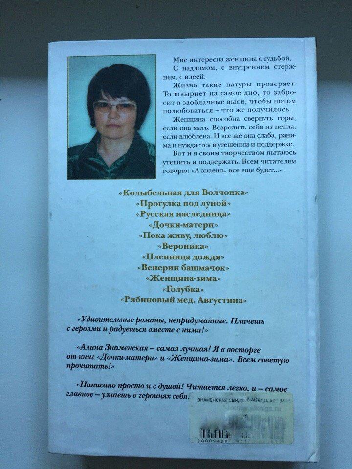 Иллюстрация 5 из 17 для Свидетельница - Алина Знаменская | Лабиринт - книги. Источник: Лавринович  Диана