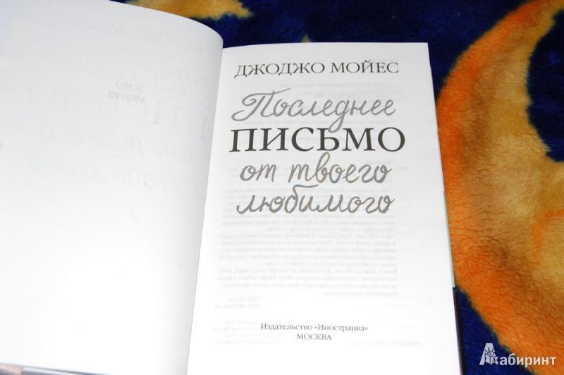 Иллюстрация 11 из 44 для Последнее письмо от твоего любимого - Джоджо Мойес   Лабиринт - книги. Источник: evil_academic