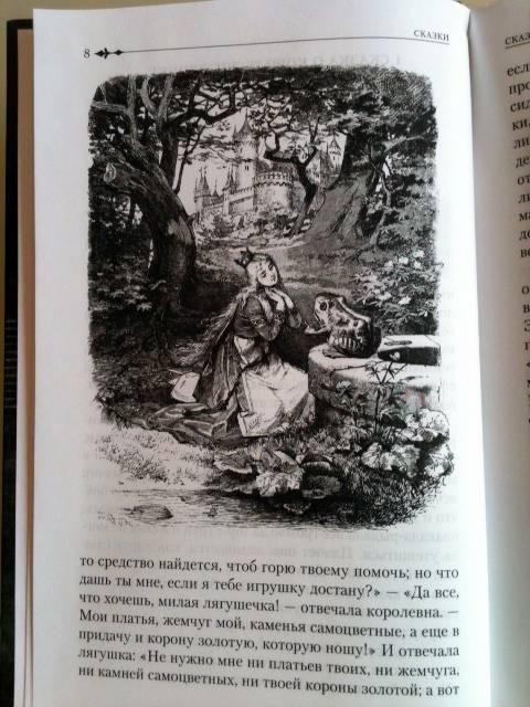 Иллюстрация 39 из 42 для Полное собрание сказок и легенд в одном томе - Гримм Якоб и Вильгельм | Лабиринт - книги. Источник: Алехина  Ксения