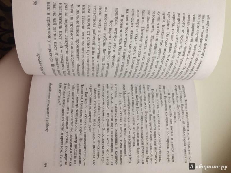 Иллюстрация 31 из 53 для Понедельник начинается в субботу - Стругацкий, Стругацкий   Лабиринт - книги. Источник: Малищук  Ксения Александровна