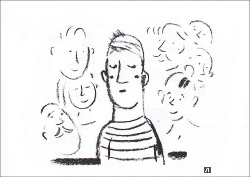 Иллюстрация 16 из 16 для Рассказы толстого мальчика - Александр Блинов | Лабиринт - книги. Источник: Лабиринт
