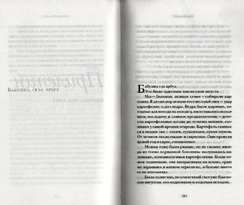 Иллюстрация 3 из 17 для Книга, ради которой объединились писатели, объединить которых невозможно | Лабиринт - книги. Источник: Zhanna