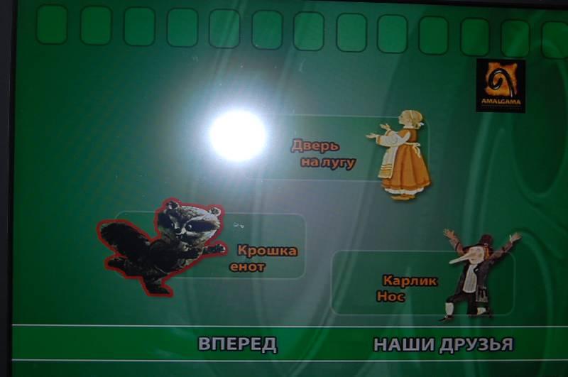 Иллюстрация 1 из 9 для Наши добрые сказки 4: Диафильмы - Лилиан Муур   Лабиринт - Источник: ИринаИ