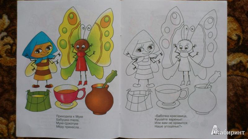 иллюстрация 4 из 25 для муха цокотуха книжка раскраска