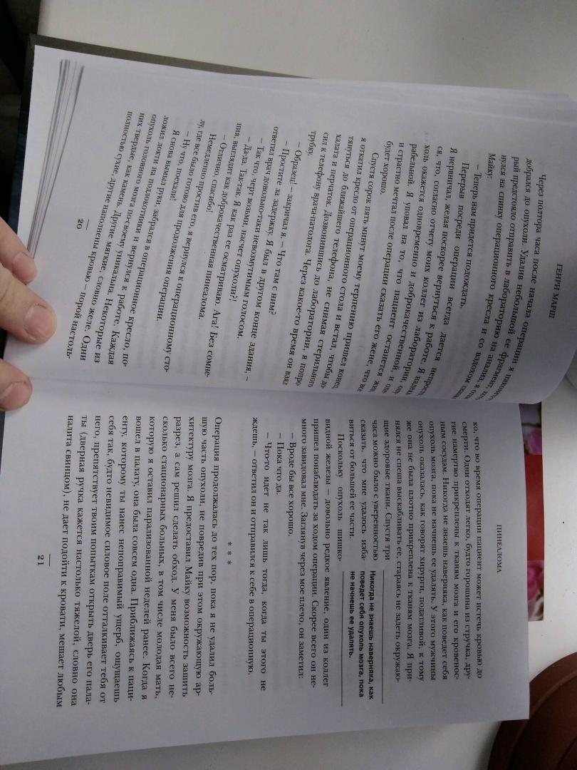 Иллюстрация 57 из 113 для Не навреди. Истории о жизни, смерти и нейрохирургии - Генри Марш | Лабиринт - книги. Источник: Дробизова Татьяна