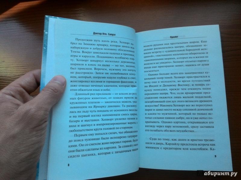 Иллюстрация 23 из 45 для Доктор Кто. Силуэт - Джастин Ричардс   Лабиринт - книги. Источник: Doctor.11