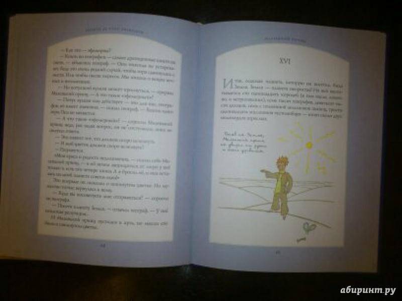 Иллюстрация 19 из 100 для Маленький принц - Антуан Сент-Экзюпери | Лабиринт - книги. Источник: Юлия