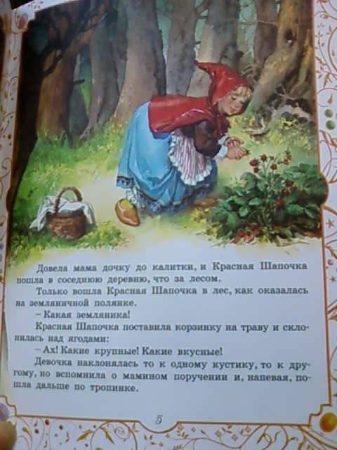 Иллюстрация 27 из 29 для Добрые сказки для девочек | Лабиринт - книги. Источник: lettrice