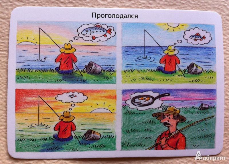рассказ по серии картинок рыбалка великан, порода