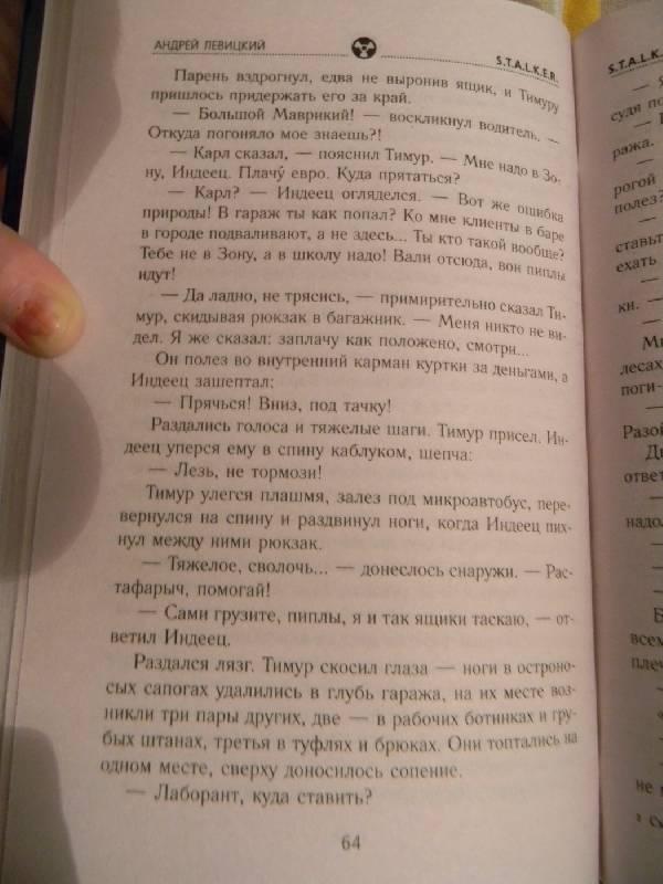 Иллюстрация 6 из 12 для С.Х.В.А.Т.К.А. - Андрей Левицкий | Лабиринт - книги. Источник: Lubzhen