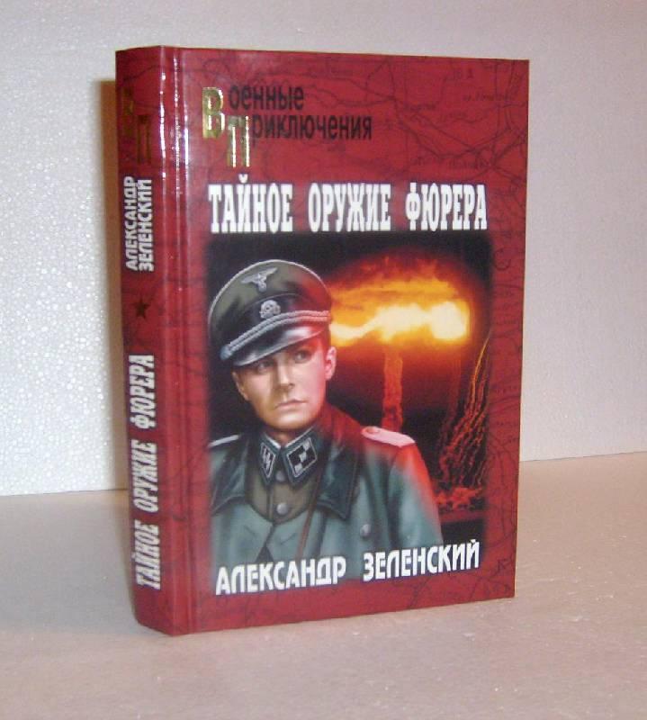 Иллюстрация 2 из 12 для Тайное оружие фюрера - Александр Зеленский | Лабиринт - книги. Источник: Laki