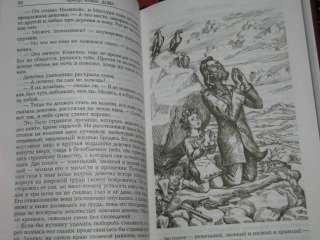 Иллюстрация 1 из 2 для Приключения Шерлока Холмса. Том 1 - Артур Дойл | Лабиринт - книги. Источник: Tais