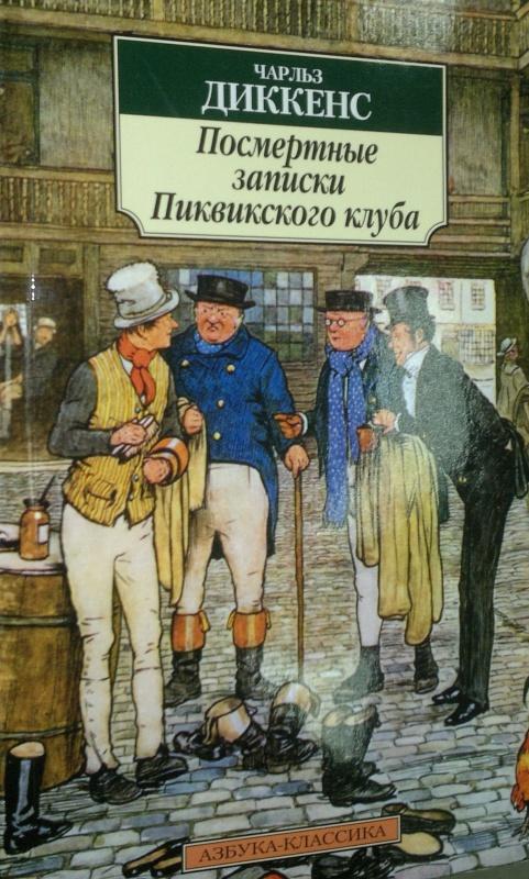 Иллюстрация 1 из 28 для Посмертные записки Пиквикского клуба - Чарльз Диккенс | Лабиринт - книги. Источник: Леонид Сергеев