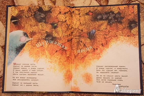 Иллюстрация 3 из 20 для Колыбельная книга - Андрей Усачев   Лабиринт - книги. Источник: Zvenislavka