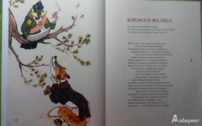 Иллюстрация 2 из 12 для Басни - Иван Крылов | Лабиринт - книги. Источник: Шляжко  Наталья Александровна