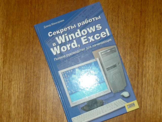 Иллюстрация 1 из 8 для Секреты работы в Windows, Word, Excel: Полное руководство для начинающих - Дэвид Маккормик | Лабиринт - книги. Источник: Бэлла