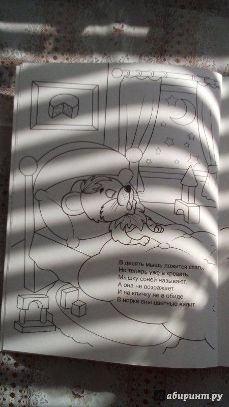 Иллюстрация 13 из 19 для Задачки-шутки - Тамара Крюкова   Лабиринт - книги. Источник: Шарова  Юлия