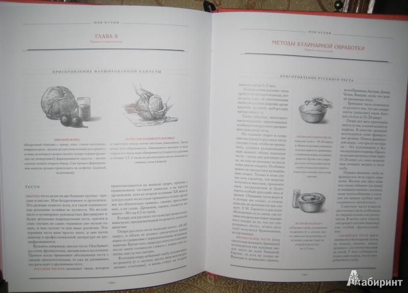 Иллюстрация 9 из 26 для Правила и тонкости кухни - Вильям Похлебкин | Лабиринт - книги. Источник: Сумкина  Наталья